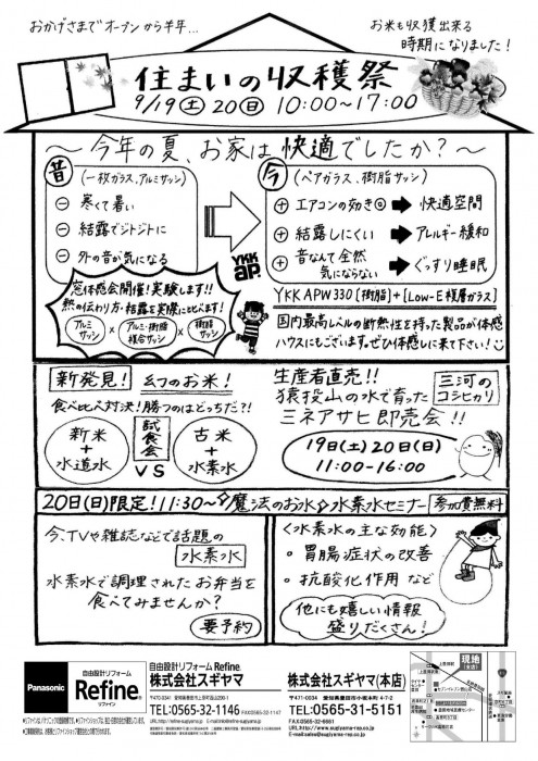 12収穫祭チラシ A4最終 - コピー_01