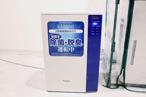 次亜塩素酸空気清浄機ジアイーノ