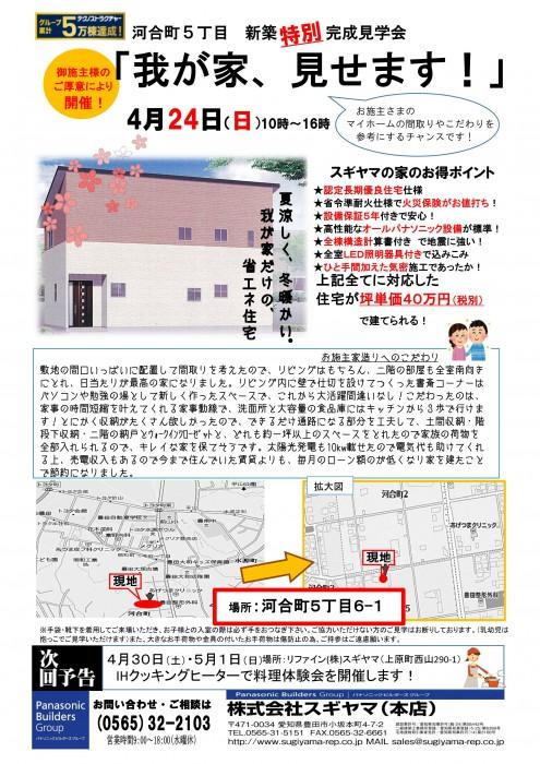 河合町 完成見学会 _01