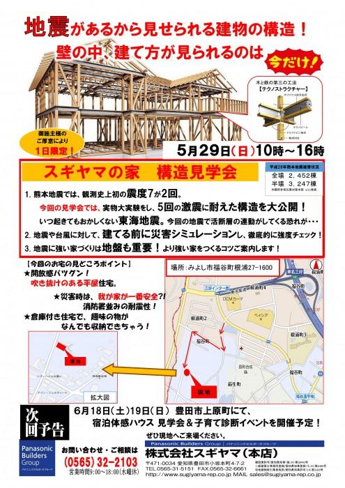 みよし根浦 構造チラシ(最終)_01