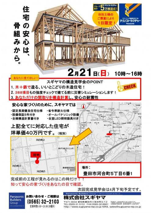 河合町構造見学会★最終_01